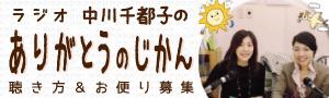 ラジオ【中川千都子のありがとうのじかん】
